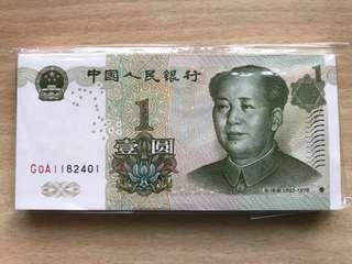 全新一刀第五版人民幣壹圓