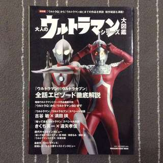 Ultraman Magazine_1
