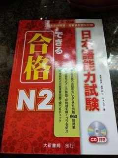 JPLT 日本語能力試 N2 模擬試題