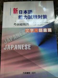 JPLT 新日本語能力試考前總複習文字.語彙篇