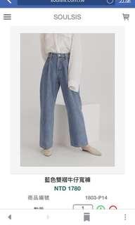 🚚 藍色雙摺牛仔寬褲