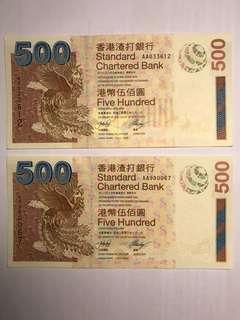 2003 渣打500 AA 兩張 一張為直版 $1100包掛號