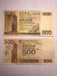 2000中國銀行500 及 2005ZZ補號 流通品 $1080包掛號