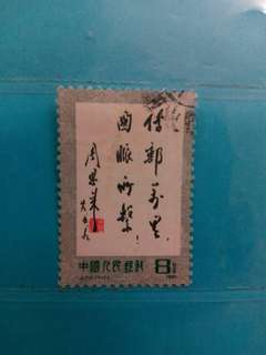1981 China stamp 周恩来字