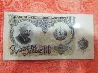 1951 Bulgarian Bank Note