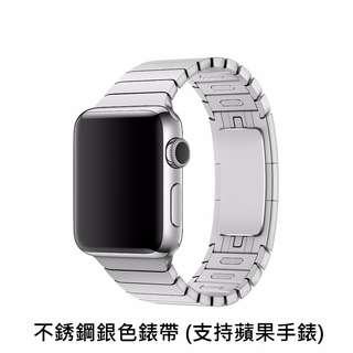 全新 Apple Watch 錶帶 38/42 毫米銀色錶鏈帶 不銹鋼銀色錶帶  Apple Watch Band 非原裝
