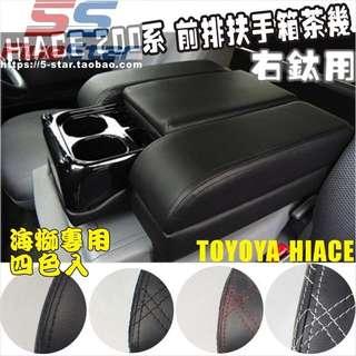 Hiace centerseat armrest