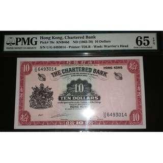 1962-70年 渣打$10 紅鎖匙 PMG65