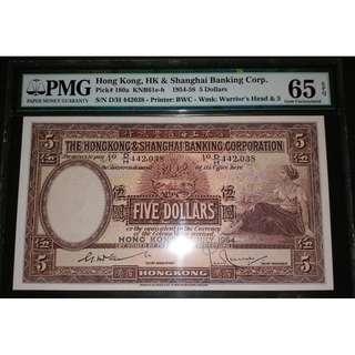 1954年 匯豐$5 超到級紙膽 PMG65