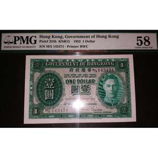 1952年 香港政府 $1 罕有紙膽 PMG58
