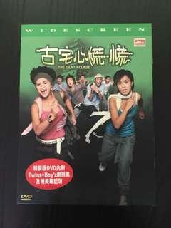 Twins Boyz古宅心慌㡛DVD+劇照集+筆記簿