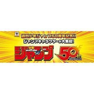 [GAMESEN PO] Banpresto Shounen Jump 50th Anniversary Prize