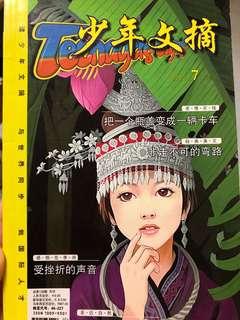 青年文摘 Chinese magazine for teenagers 2012