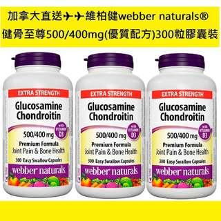 🇨🇦加拿大直送✈ 維柏健webber naturals® 健骨至尊 500/400(優質配方) 300 粒膠囊裝