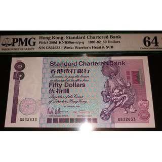 1991年 渣打$50 甚罕 G版 小錯體 PMG64EPQ