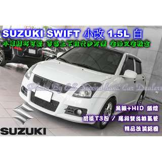 SUZUKI SWIFT T3包 雙出尾管 1.5L 全額貸可辦理