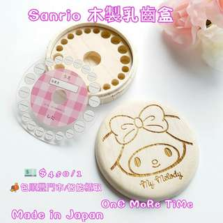 Made in Japan Sanrio 乳齒盒