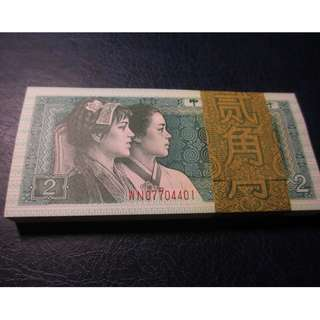 1980 China 2 jiao (20 cents) UNC Banknote 100pc - original UNC stack with fancy number 4444 中国1980二角纸币100张全新未流通