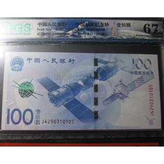 UNC and New China 100 Yuan aerospace commemorative banknote with Grading Package