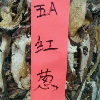 5A级紅葱頭菌