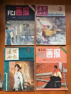 80年代中國連環畫報