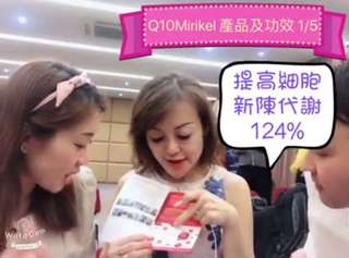 Q10 Mirikel 玫麗佳 - 多功能健康飲品 ✨減肥 ✨修復DNA