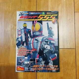 Kamen Masked Rider Faiz  Magazine