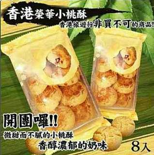 香港榮華小桃酥
