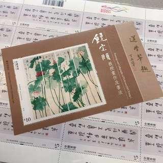 饒宗頤教授畫作及書法小全張 香港郵票