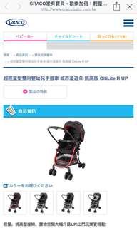 GRACO收放自如嬰兒推車