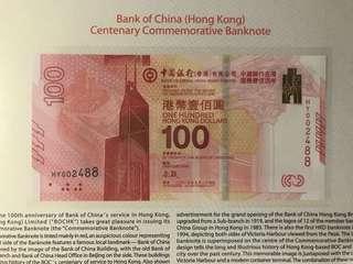 (號碼:HY002488)2017年 中國銀行(香港)百年華誕 紀念鈔 BOC100 - 中銀 紀念鈔