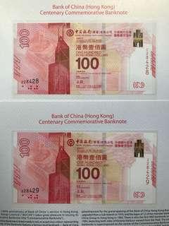(連號:228428-9)2017年 中國銀行(香港)百年華誕 紀念鈔 BOC100 - 中銀 紀念鈔