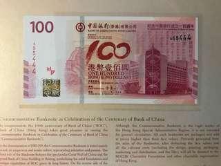 (2字鈔:455444)2012年 中國銀行百年華誕紀念鈔票 BOC100 香港中國銀行 - 中銀 紀念鈔