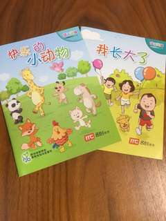 Lot of 2 BN Higher Chinese for Primary Schools Small Readers 1A & 1B