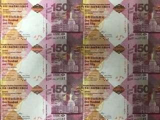 (35連HK冠:1787)2015年 匯豐銀行150週年紀念鈔 HSBC150 - 匯豐 紀念鈔