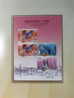 中國郵政–香港郵政聯合發行:香港回歸祖國二十周年」聯合發行紀念套摺 (號碼B057151-170)
