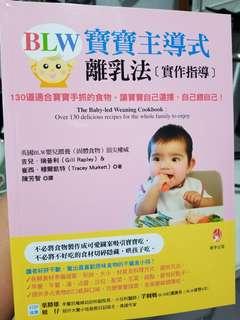 BLW BB主導式離乳法