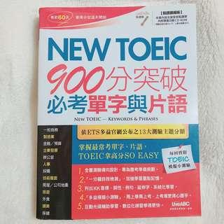 New Toeic 新多益 900分必考單字片語
