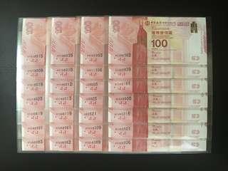(多張號碼可選)2017年 中國銀行(香港)百年華誕 紀念鈔 - 中銀 紀念鈔