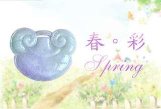 玉滿堂翡翠 春彩 春帶彩