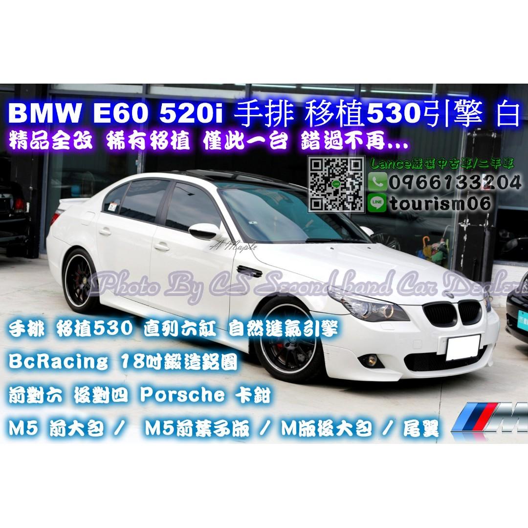 BMW E60 520i 手排 全額貸 超貸可辦理