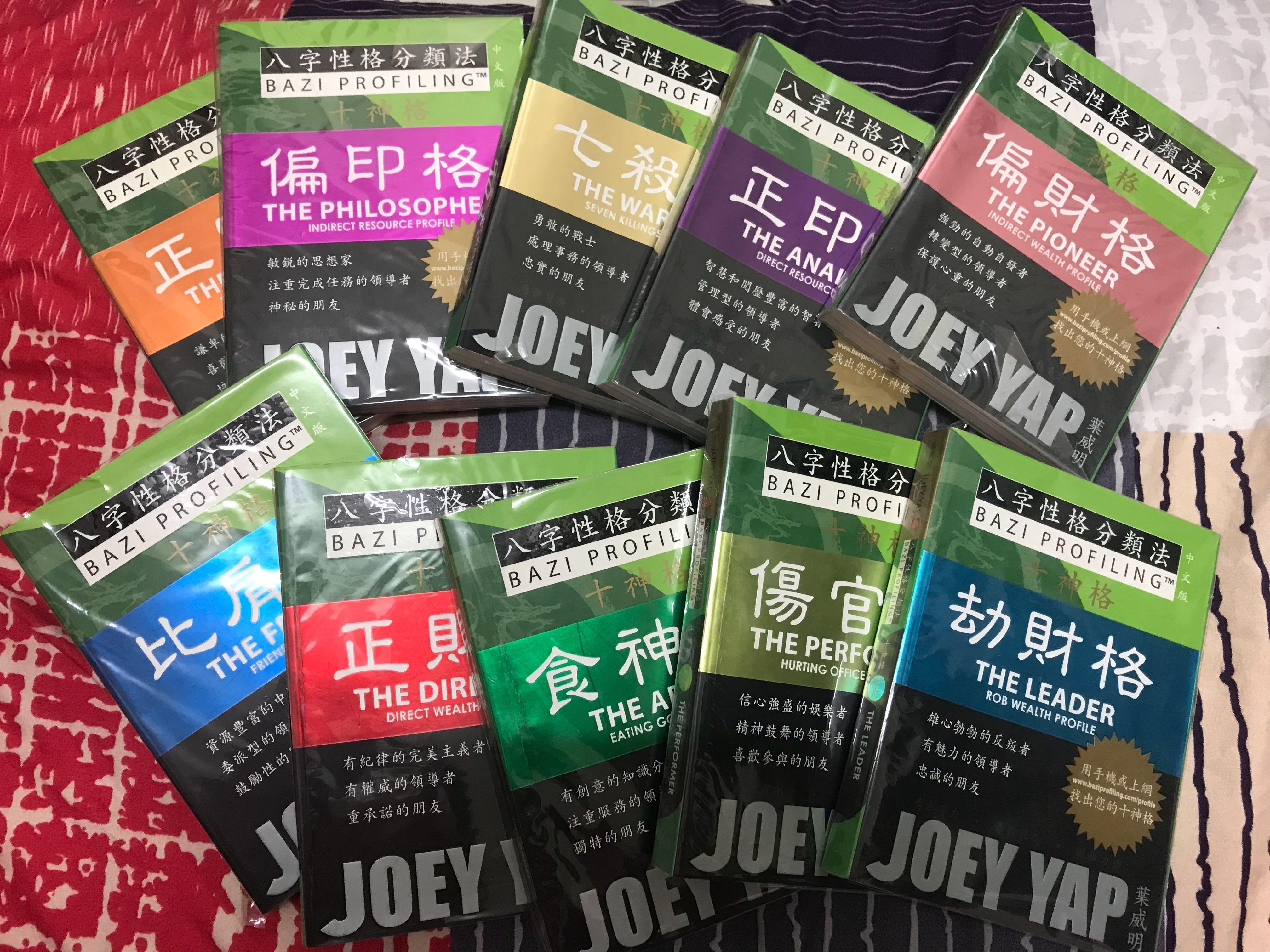 Joey Yap Bazi profiling full set