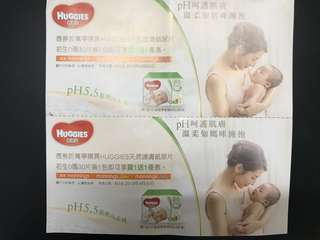 Huggies Coupon 初生0 碼買一送一