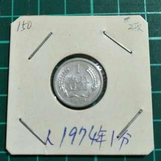 (人)1974年1分硬幣-單枚價150