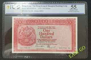 胭脂紅 匯豐 1979年100元  紙幣 PCGS AU55