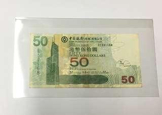 三對子(連字母)靚冧巴 (生生一路發)2008年中銀鈔票$50元