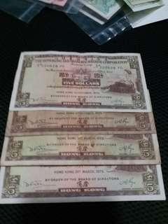 1973 1975匯豐銀行 五元紙幣 四張