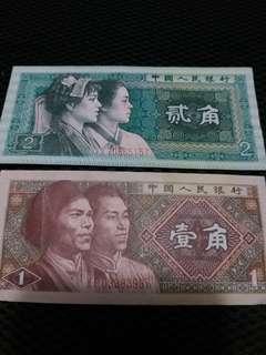 1980年人民幣一角二角