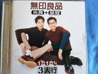 Malaysia singing DUO guang Liang pin Guan 馬來西亞 歌唱組合 無印良品 光良 品冠 1998 三人行