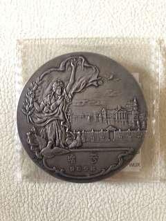 Imperial Japan Medal Yoshihito Era Medal (1919)